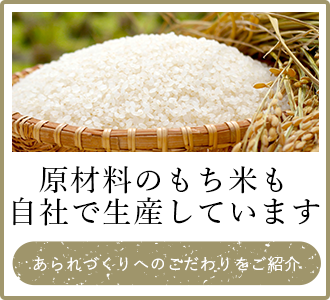 原材料のもち米も自社で生産しています